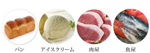 パン、アイスクリーム、肉、魚の写真