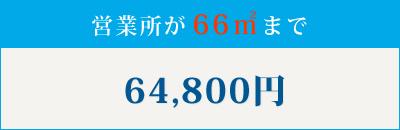 図面作成のみ64.800円~