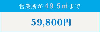 図面作成のみ59.800円~