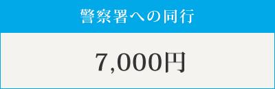 警察への同行7,000円