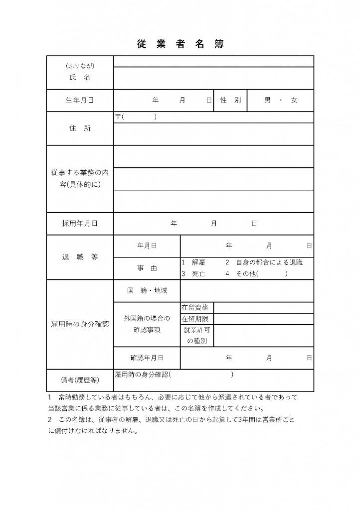 従業者名簿のサンプル