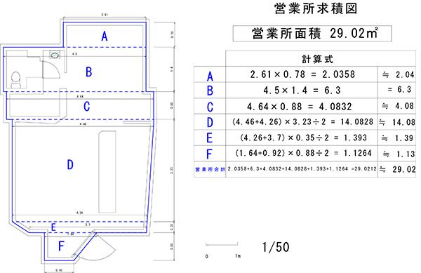 営業所求積図のイメージ