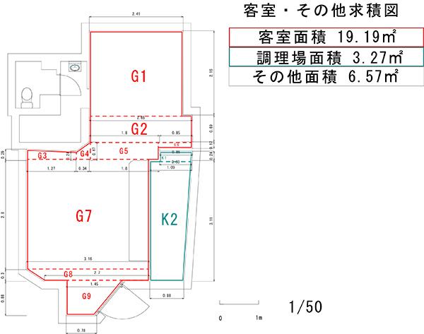 客室求積図サンプル