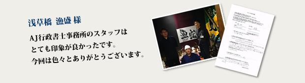 浅草橋のお店の紹介