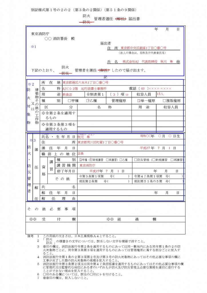 防火管理者選任届出書(書き方)