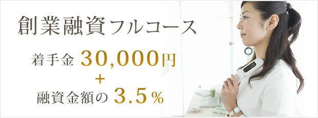 創業融資の料金表