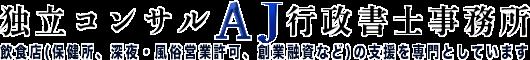 保健所営業許可と深夜営業許可について解説/東京都の深夜営業許可を多数取得