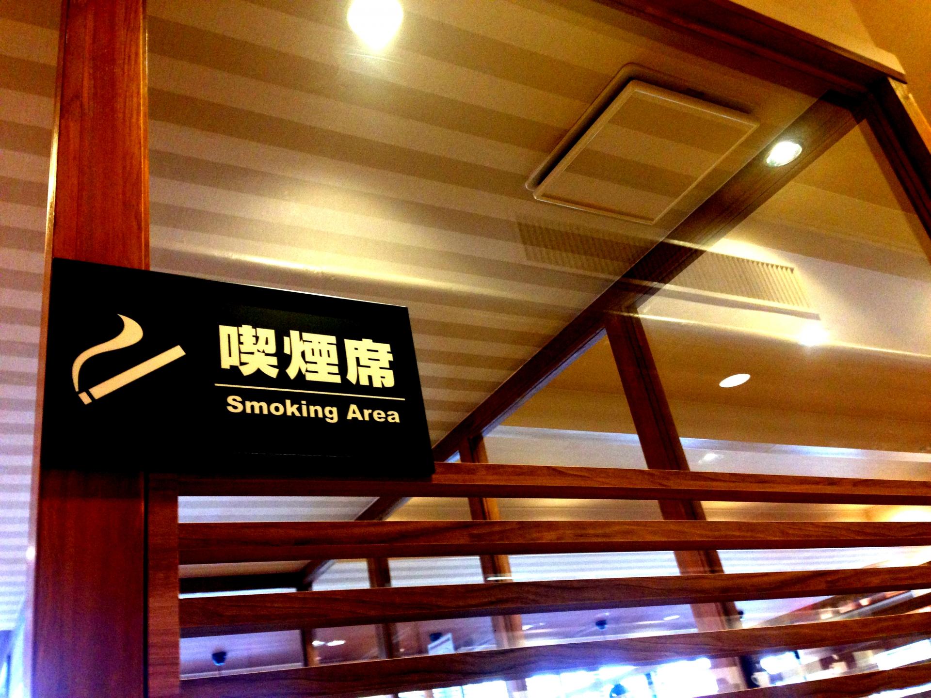 喫煙ルームの写真